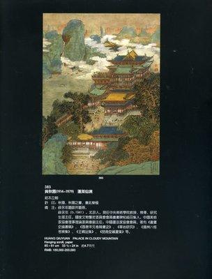 【藏家釋出】 匡時拍賣《2010年入古出新 ◎ 黃秋園作品專場》收藏家的最佳工具書