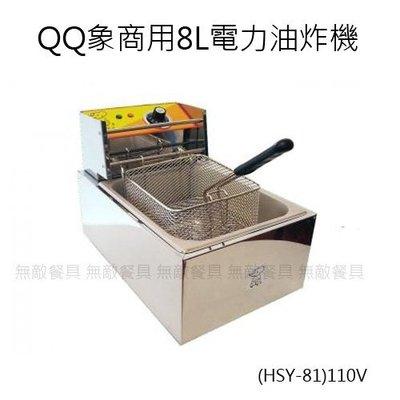 【無敵餐具】 QQ象商用8L電力油炸機 桌上型(HSY-82)220V 餐廳使用/炸物/薯條/攤販【AH021】