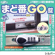 G3*日本原裝進口-鋁門窗鎖落地窗鎖和室拉門鎖兒童安全鎖具.防盜器鎖防墜器鎖*547款密碼型*走軌道式窗戶.酒櫥玻璃櫥櫃