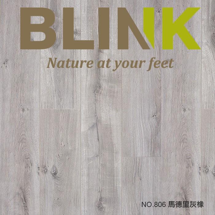 【BLINK】水悅 抗潑水AC4等級超耐磨卡扣木地板 806 馬德里灰橡 (0.67坪/箱)純料販售