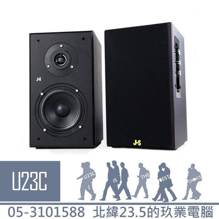 【嘉義U23C 含稅附發票】JS 淇譽 JY2063 木匠之音 兩件式2.0全木質喇叭