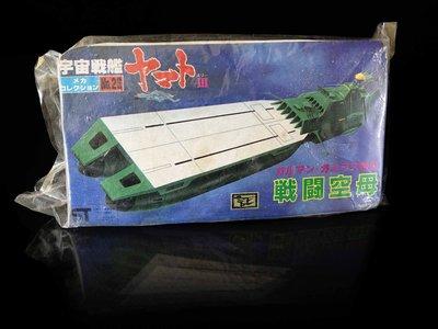 BOSM 櫃 : 宇宙戰艦大和號 加曼·伽米拉蘇帝國 戰鬥空母 AIRCRAFT CARRIER 富貴玩具店