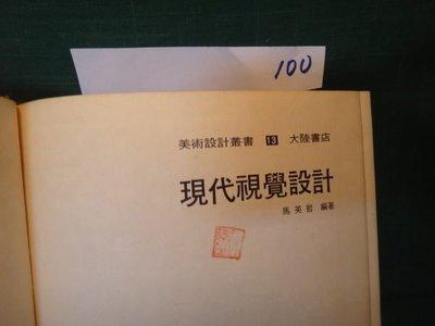 【愛悅二手書坊 20-35】現代視覺設計 馬英哲 著 大陸書店