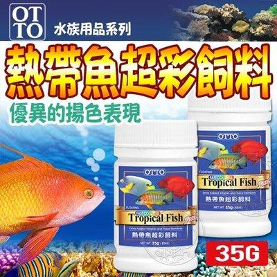 【🐱🐶培菓寵物48H出貨🐰🐹】台灣OTTO》水族用品FF-07S熱帶魚超彩飼料-35g(S)特價98元自取不打折