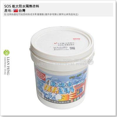 【工具屋】*含稅* SOS 航太防水隔熱塗料 水泥牆 地面專用 加侖裝 白色 水性 隔熱漆 樓頂 外牆 廠房 降低溫度