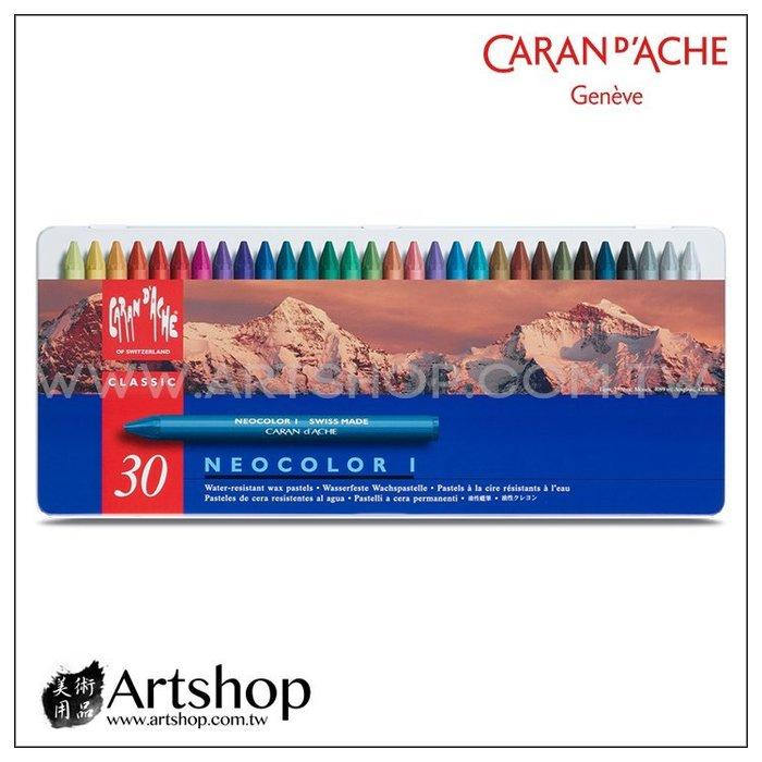 【Artshop美術用品】瑞士 卡達 NEOCOLOR I 專業級油性蠟筆 (30色)