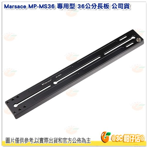 瑪瑟士 Marsace MP-MS36 專用型 36公分長板 公司貨 36CM 長板 快拆板 MPMS36