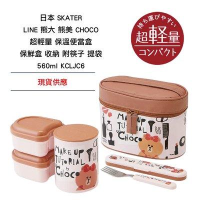 日本 SKATER LINE 熊美 CHOCO 超輕量 保溫便當盒 保鮮盒 收納 附叉子 提袋 560ml KCLJC6