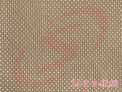 免運費 3尺 304 白鐵網 24目 不鏽鋼網 不鏽鋼紗門網 鋁門窗紗網 防塵網 不鏽鋼紗窗網 紗窗網 紗網 防蚊網