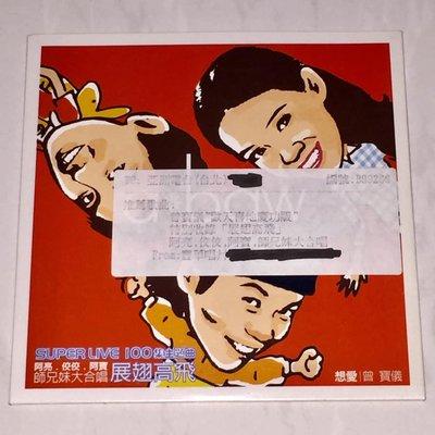 卜學亮黃子佼曾寶儀 2000 展翅高飛 [ SUPER LIVE 100集主題曲 ] 豐華唱片 台灣版 宣傳單曲 CD
