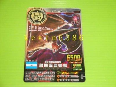 東京都-非彈珠超人-百獸大戰第6彈-銀卡-百獸卡-普通吸血蝙蝠 (A-077)現貨