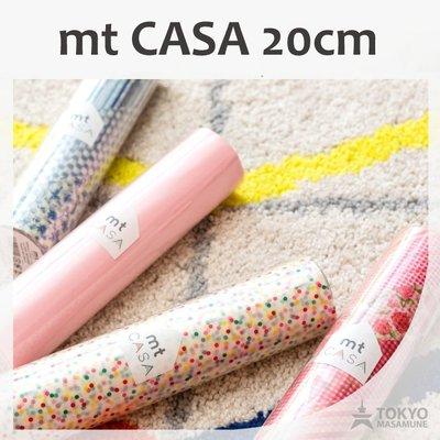 特價7折【東京正宗】日本 mt masking tape 紙膠帶 mt CASA 綜合系列 20cm