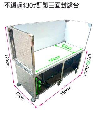滙豐餐飲設備~全新~訂製三面封爐台 不銹鋼430# 尺寸 150*65*70/126公分 可依尺寸訂製,以需求選購材質