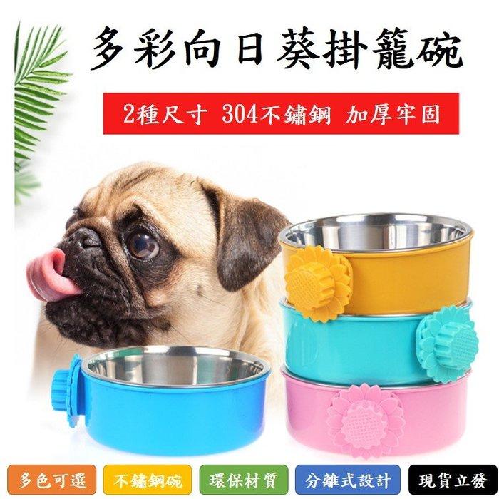 [開發票]懸掛式寵物碗 寵物碗 狗碗 貓碗 304不鏽鋼掛碗 狗籠碗 寵物飼料碗