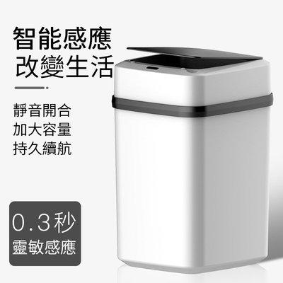台灣現貨 24H急速出貨 智能感應垃圾桶家用客廳衛生間廚房臥室宿舍簡約帶蓋電動垃圾桶 免運 可開發票 無需等待