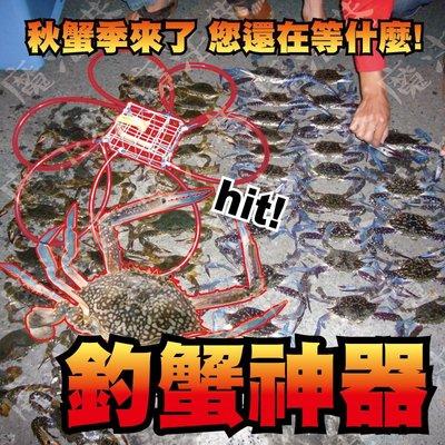 螃蟹神器 6圈 現貨 599免運 海釣 螃蟹鉤 圈釣 螃蟹 釣具 工具 螃蟹套 螃蟹籠子  螃蟹釣組