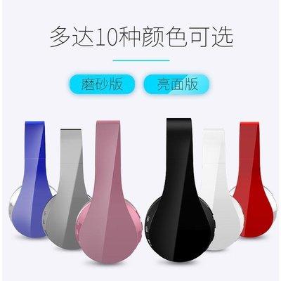 現貨/電腦耳機頭戴式藍牙耳機臺式遊戲運動耳麥帶話筒重低音可線控FM150SP5RL/ 最低促銷價