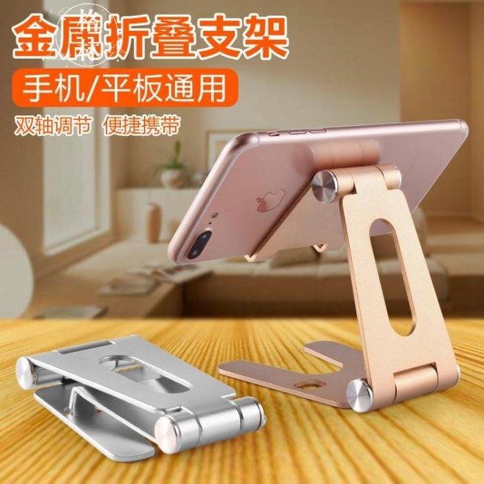 鋁合金手機支架桌面ipad平板電腦架通用懶人可調折疊便攜