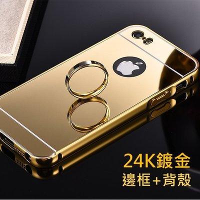 最新 24K 電鍍 鏡面 超薄 金屬邊框+背殼 手機殼 保護殼 手機框 iPhone5 5s iPhone6 Plus