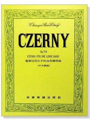 【599免運費】徹爾尼為左手的24首練習曲-作品718 全音樂譜出版社 CY-P207 大陸書店