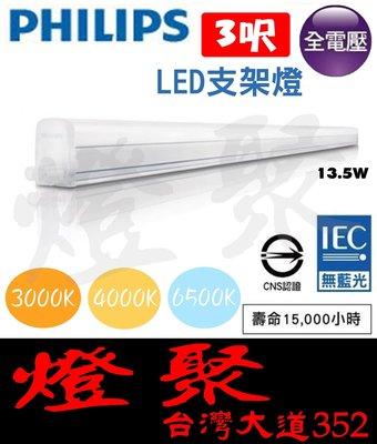 附串接線【燈聚】 PHILIPS 飛利浦 BN018 明亮 LED T5 支架燈 層板燈 3尺 13.5W 間接照明