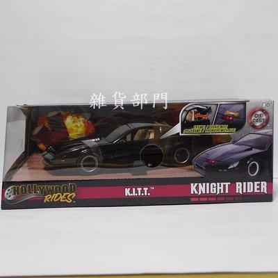 *雜貨部門*TOMICA 風火輪 蝙蝠車 合金車 1:24 KITT 霹靂遊俠 霹靂車 特價1281元