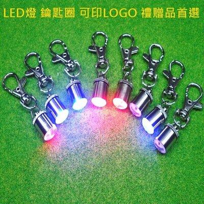 客製化 LED 鑰匙圈(迷你鋁) 鎖匙圈 LOGO訂做 寵物項圈 腳踏車燈 鑰匙扣【塔克玩具】