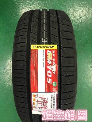 +超鑫輪胎鋁圈+ DUNLOP 登祿普  LM705 195/50-16 84V  日本製