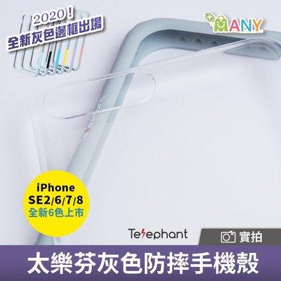 新色《贈無線充電盤》2020 原廠貨 太樂芬 iPhoneSE2 手機殼 iPhone 8 手機殼 抗污防摔 潮流配色
