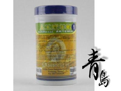 。。。青島水族。。。台灣OMEGA群冠--人工豐年蝦(特級)==200g