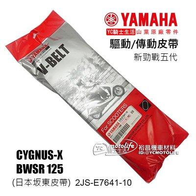 YC騎士生活_YAMAHA山葉原廠 傳動皮帶 勁戰五代 四代 BWSR 驅動 皮帶 2JS 新勁戰 5代 4代 日本坂東