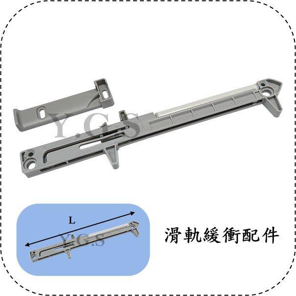 Y.G.S~滑軌五金~滑軌緩衝配件 緩衝器 (適用自走式抽屜滑軌) (含稅)
