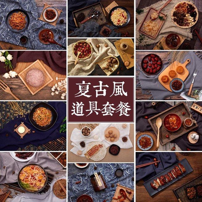 千夢貨鋪-復古古風擺件食物食品美食拍照攝影拍攝道具套裝盤子背景布飾品#背景布#拍攝道具#擺件#攝影布#仿真花