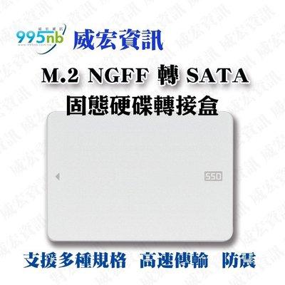 電腦不開機 硬碟升級 M.2 NGFF...