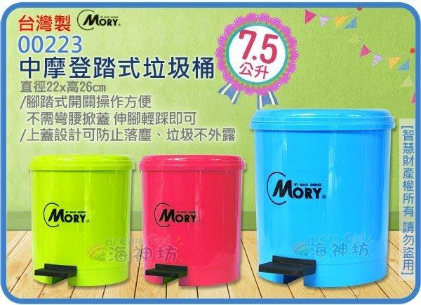 =海神坊=台灣製 MORY 00223 中摩登踏式垃圾桶 資源回收桶 收納桶 分類桶 附蓋7.5L 18入1950元免運