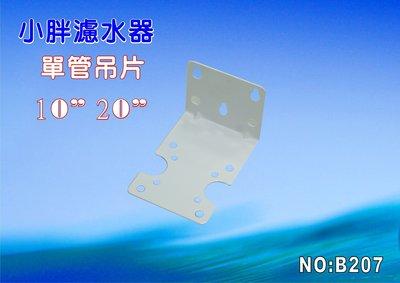 【七星洋淨水】單管鐵架.簡易濾殼吊板組.軟水器.淨水器.濾水器.水族館(貨號B207)