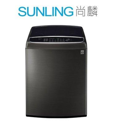 SUNLING尚麟 LG 21公斤 蒸善美 DD直驅變頻 洗衣機 WT-SD218HBG 新款 WT-SD219HBG