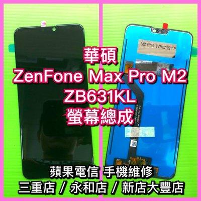 三重/永和【蘋果電信】ASUS華碩 ZenFone Max PRO M2 ZB631KL 液晶螢幕總成觸控面板維修