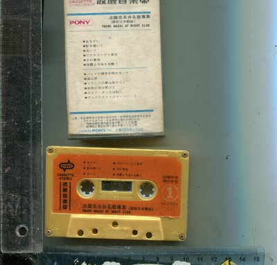 日本歌 法蘭克永井名歌專集(Frank Nagai at night club) PONY 二手錄音帶+歌詞
