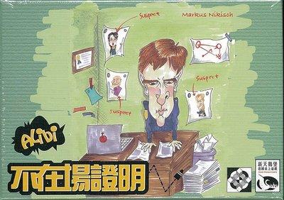 【陽光桌遊】不在場證明 Alibi 繁體中文版 正版桌遊 滿千免運