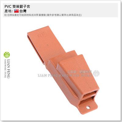 【工具屋】*含稅* PVC 雙層鉗子套 鋼絲鉗套子 老虎鉗 鐵線鉗 收納 電工 適用腰帶 工具袋 工具套 台灣製