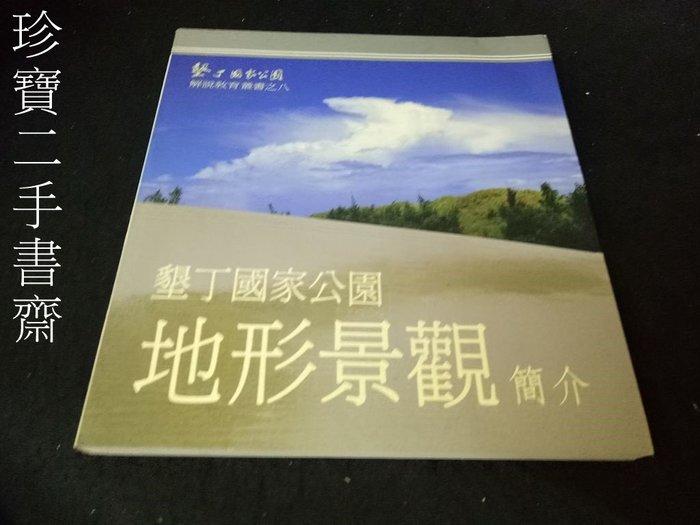 【珍寶二手書齋T5】墾丁國家公園地形景觀|內政部營建