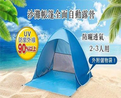 秒開全自動抗UV免搭帳篷 戶外野餐 沙...