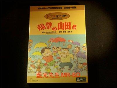 [DVD] - 隔壁的山田君 My Neighbors The Yamadas ( 得利公司貨 )