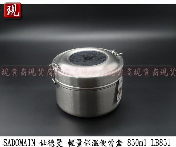 【現貨商】SADOMAIN 仙德曼 輕量保溫便當盒 LB851 850ml 附菜盤 不鏽鋼便當盒 雙扣式便當盒
