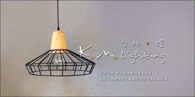 【台北點燈】KM-8206-B款 工業...