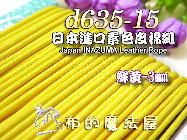 【布的魔法屋】d635-15日本進口鮮黃3mm素色皮棉繩 (日本製仿皮棉繩,束口袋縮口圓包繩.拼布出芽,蠟繩臘繩皮繩)