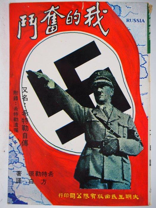 【月界】我的奮鬥-附錄:希特勒遺囑(絕版)_方白譯_大明王氏出版_附珍貴黑白照片15幀_又名:希特勒自傳 〖傳記〗CGL