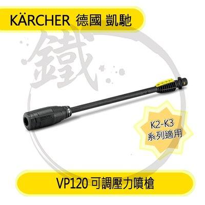 *小鐵五金*Karcher 德國凱馳 VP120 可調壓力噴槍 K2-K3 系列適用