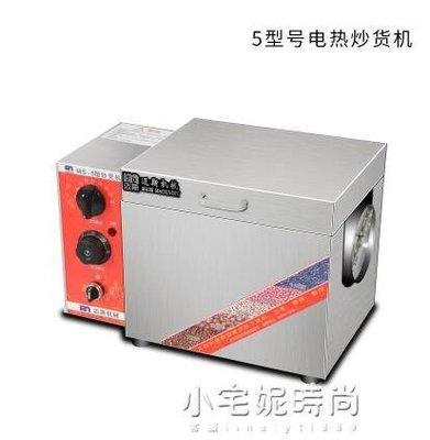 多功能烘焙機炒瓜子花生五谷雜糧糖炒板栗機炒栗子機器小型商用YXS『全館免運』